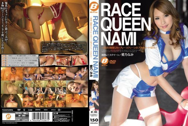 [BF-263] RACE QUEEN NAMI – Leaked! Busty Race Queen's Private Sex Tape – Nami Itoshino