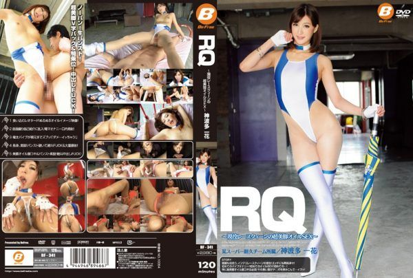 [BF-341] -Race Queen's Superb Legs Oil Sex- Ichika Kamihata