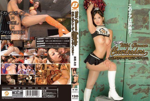 [BF-353] Creampie Cheerleader, Screaming Oil Fuck! Miyu Kotohara