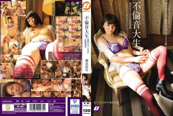 [BF-463] Adultery Of A Music S*****t The Love Life Of A Real Life College Girl Yuka Hodaka