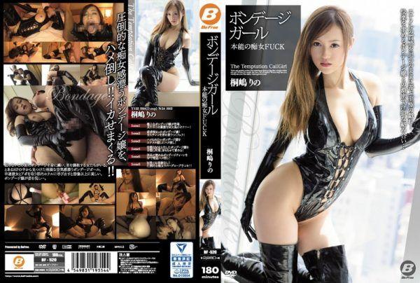 [BF-520] Bondage Girl. Instinctive Slut Fuck. Rino Kirishima