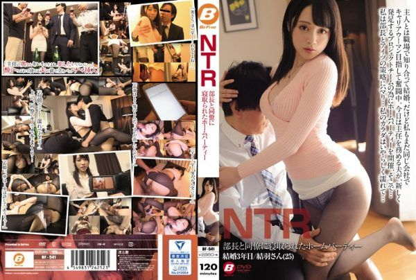 [BF-541] NTR A Home Party Where My Wife Gets Fucked By Her Boss And Co-Workers