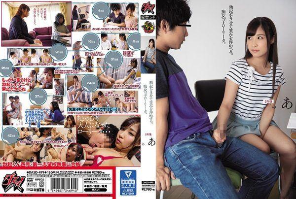 [DASD-499] Smiles While Making Me Hard. Slutty Lolita Noa 2 Years Later Noa Eikawa