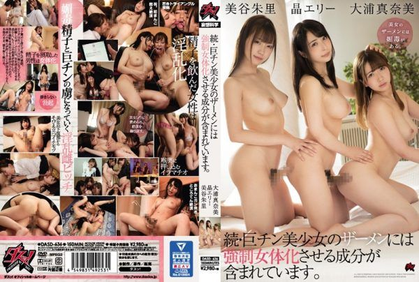 [DASD-636] Continuation – Beautiful Girls And Big Dicks – Something In Their Semen Transforms Men Into Women – Elly Akira, Manami Oura, Akari Mitani