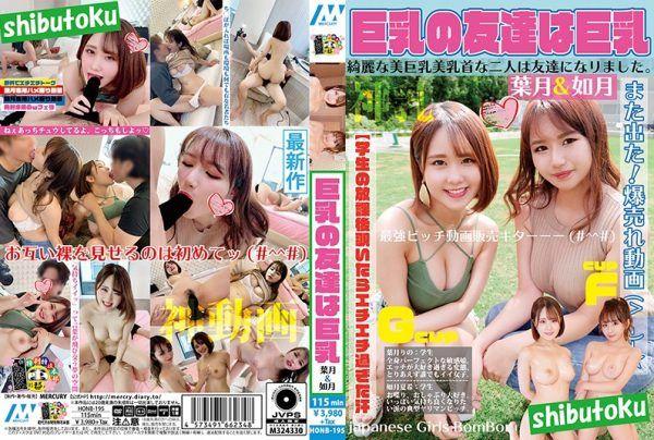 [HONB-195] My Big Titted Friend Has Big Tits – Hadzuki & Kisaragi