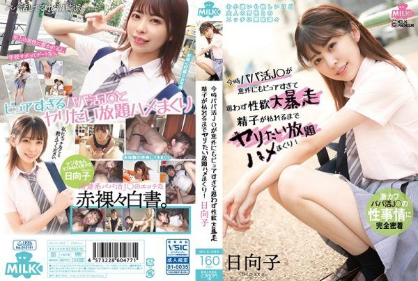[MILK-095] Girls Who Go Sugar Daddy Hunting Nowadays Are Unexpectedly So Pure That It Gets My Lust Revving Out Of Control I Fucked Her Until My Balls Went Dry In A Fuck Fest Free-For-All! Hinako Hinako Mori