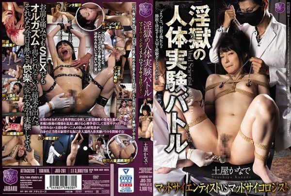[JBD-261] The Erotic Hell Of A Human Experimentation Battle A Mad Scientist Vs A Mad Psychologist Kanade Tsuchiya