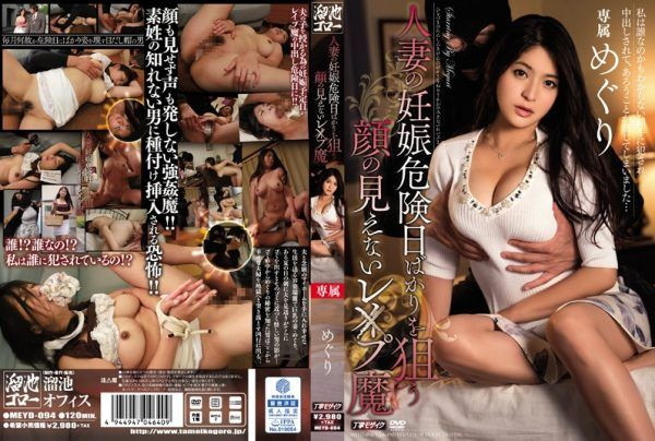 [MEYD-094] The Faceless Serial Rapist Who Only Attacks Ovulating Married Women Meguri