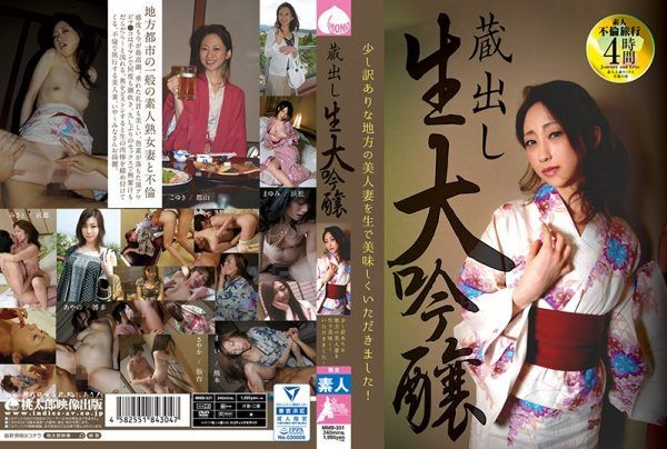 [MMB-331] Special Release: Raw Daiginjo Sake – I Had Myself A Delicious Local Beautiful Wife!