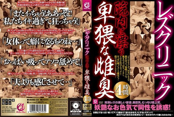 [MMMB-034] A Filthy Odor Permeates This Lesbian Clinic 4 Hours