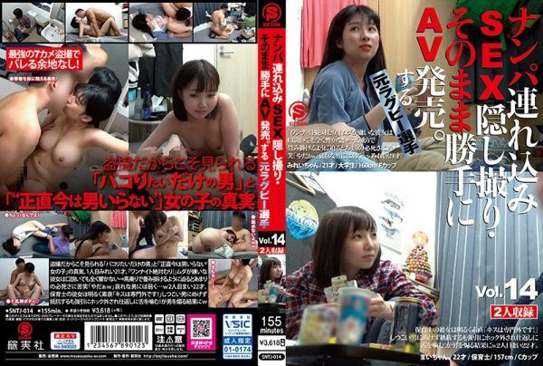 [SNTJ-014] Former Rugby Player Takes Her to a Hotel, Films the Sex on Hidden Camera, and Sells it as Porn. vol. 14
