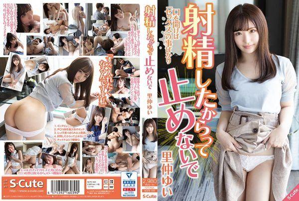 [SQTE-340] She Does Not Stop Even If You Cum Yui Satonaka