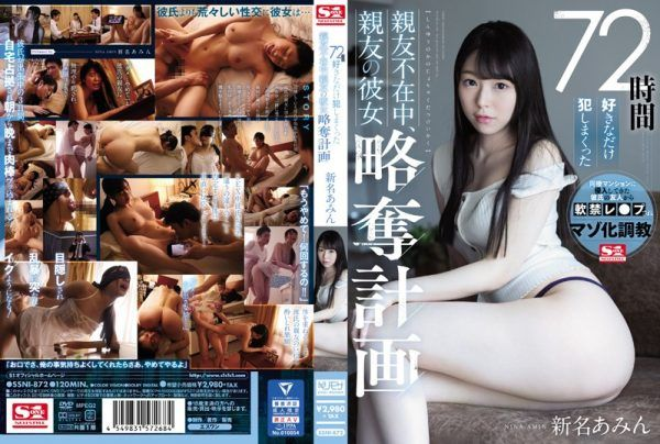 [SSNI-872] Amin Niina: While My Best Friend Was Away, I Fucked His Girlfriend For 72 Hours