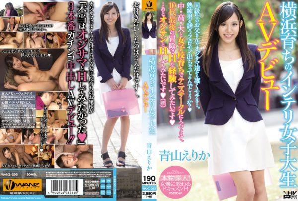 [WANZ-293] A Smart Yokohama College Girl Makes Her Porn Debut! Erika Aoyama