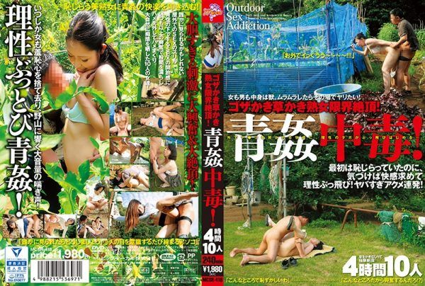 [MCSR-418] Mature Women Writhing On The Grass As They Orgasm Beyond All Limits! Addicted To Fucking In The Open Air! 4 Hours, 10 Women