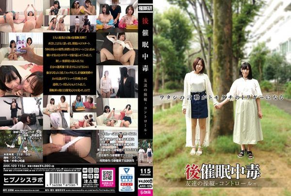 [ANX-129] Hooked On Sex The Sexual Manipulation Of A Friend