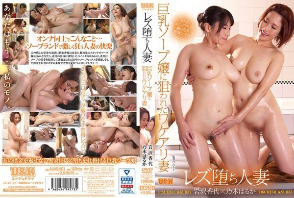 [AUKG-501] Married Women Turning Lesbian – Big Tits Wife With A Catch Taken On By A Soapland Girl – Haruka Nogi Kayo Iwasawa
