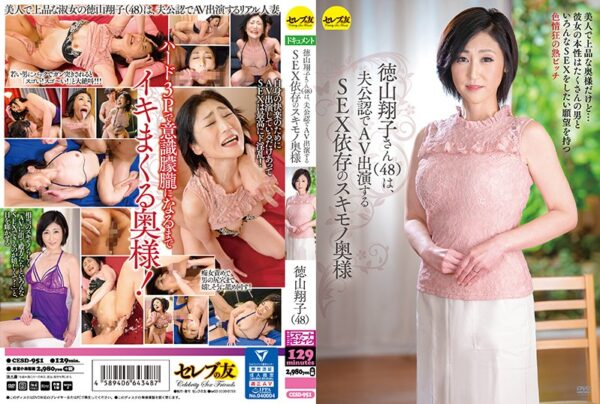 [CESD-951] Shoko Tokuyama (48 Years Old) Is A Horny Wife Who Is Addicted To Sex And Is Appearing In This Adult Video Without Her Permission