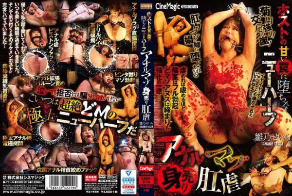 [CMN-219] Innocent Transsexual Falls For A Naughty Playboy – Masochist Anal Training Seira Hinano