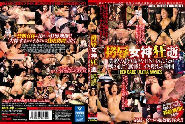 [DBER-091] The Orgasmic Shame Of A Goddess Witness The Moment When These Beautiful And Proud VENUS Babes Shamefully Cum Before These Sexual Beasts RED BABE ULTRA MOVIES