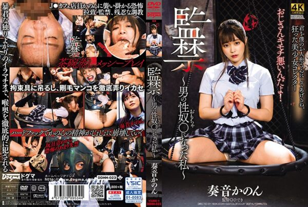 [DDHH-023] Confinement – How I Became An Obedient Pet – Kanon Kanade