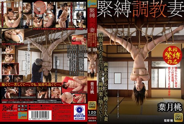 [GMA-014] Breaking In My Wife With S&M – Married Woman Agrees To Get Tied Up To Model For A Naughty Artist… Momo Hazuki