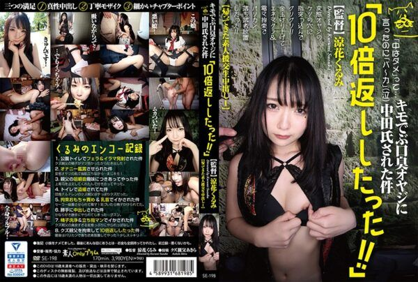 """[SE-198] """"Not Inside Me"""" She Said, But The Gross Old Fat Guy With Bad Breath Who Was Nailing Her Didn't Listen """"I'll Give It Back Ten Times Worse!"""" (Director) Kurumi Suzuka (Amateur Hooker Creampie 1)"""