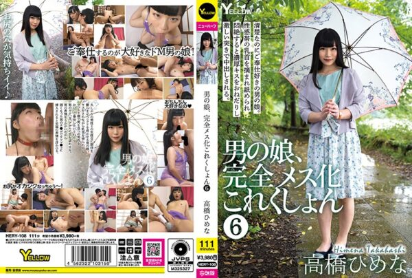 [HERY-108] Turn A Guy's Daughter Into A Complete Bitch 6 – Himena Takahashi