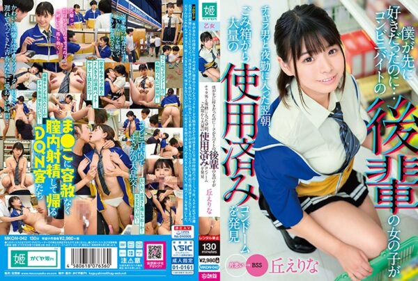 [MKON-042] But I Liked Her First… The Girl Like Met A Player At Her Late-Night Job And The Next Morning Her Trash Bin Was Full Of Used Condoms Erina Oka