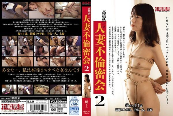 [NKD-266] Koichi Takahashi's Adulterous Secret Meeting With A Married Woman 2
