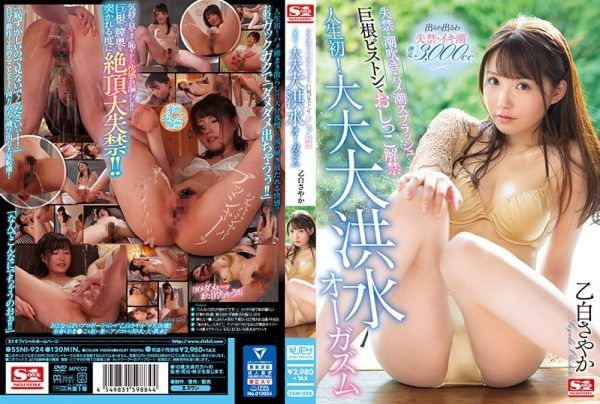 [SSNI-924] Pissing, Squirting And Cumming: Big Dick Splashy Piston Fucking Until She Can't Hold It In – First Time Ever! Super Mega Flood Orgasm! Sayaka Otoshiro