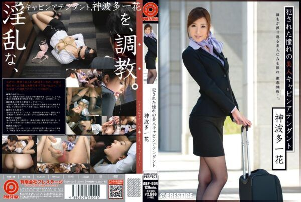 "[ABP-004] ""If You Cum Inside Me, I'll…"" Kanna Koharu When A Barely Legal Gets Hooked On Adult Creampie Sex"