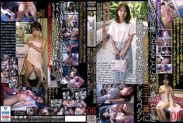 [C-2612] My Wife's Friend Came Over And Slept In My Room Tomomi-san (Not Her Real Name) Occupation: Married Woman Age: 32 Years Old And Naturally, I Helped Myself To Her Pussy
