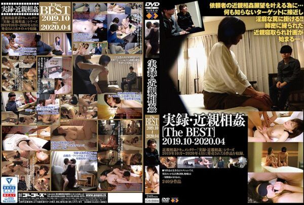 [GS-2004] True Stories: Family Fun [TheBEST] 2019.10-2020. 04
