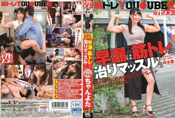 "[KUSE-005] ""Premature Ejaculation Can Be Fixed Through Strength Training!"" Serious Sex, No Scripts, 4 Fucks *An Amateur Babe Who's Into Cum Swallowing Is Getting A Full Menu Of Muscular Sexual Treats # Yota Chan Is Getting Her Slut On"