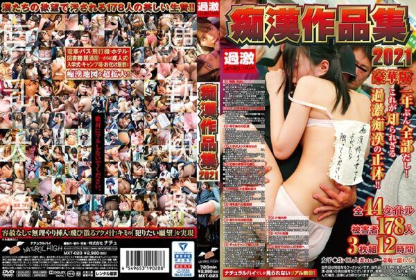 [MXT-023] M****ter Works Collection 2021