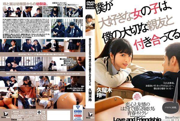 [BFD-005] The Girl I Like Is Dating My Best Friend Rei Kuruki