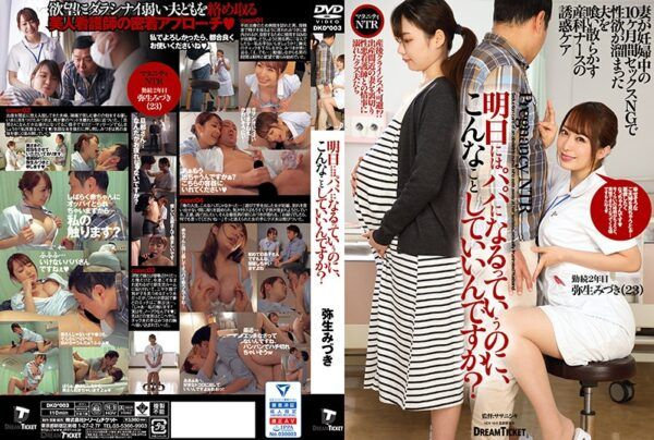 [DKD-003] You Said You'll Become A Dad Tomorrow, Are You Sure You Should Be Doing This? Mizuki Yayoi