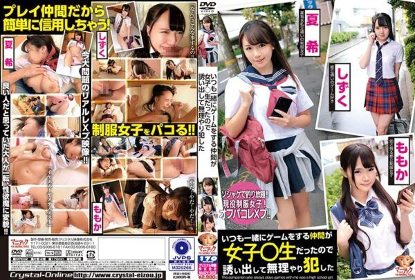 [MADV-502] My Gamer Buddy Was A S********l, So I Invited Her To My Place And Made Her Fuck Me.