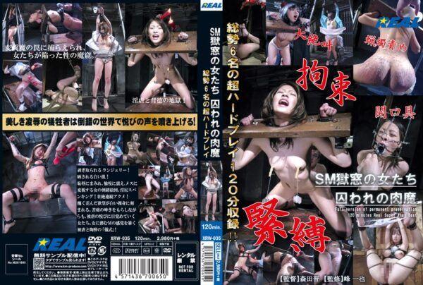 [XRW-035] Women In An S&M Prison Captive Flesh Demon