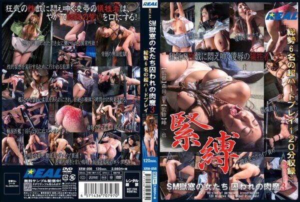 [XRW-056] Women In An S&M Prison Captive Flesh Demon 3