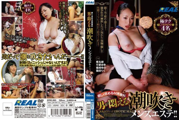 [XRW-063] The Squirting Men's Massage Parlor Where Men Writhe In Ecstasy!!