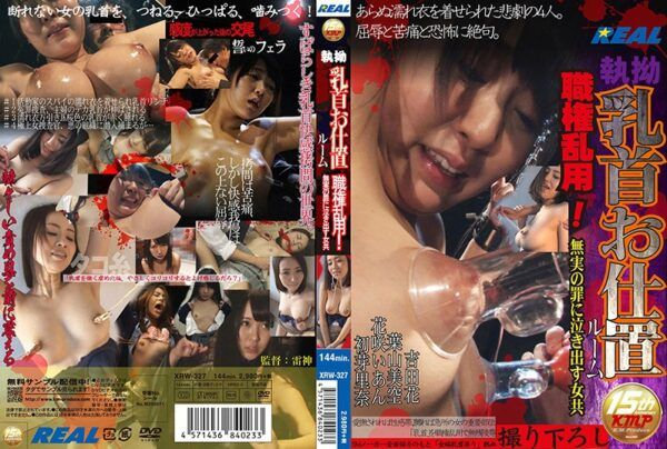 [XRW-327] A***e of Authority: Falsely Accused Women Brought to Tears in the Relentless Nipple T*****e Room!