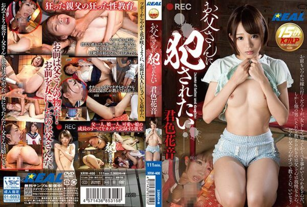 [XRW-400] I Want Daddy To R**e Me Kanon Kimiiro