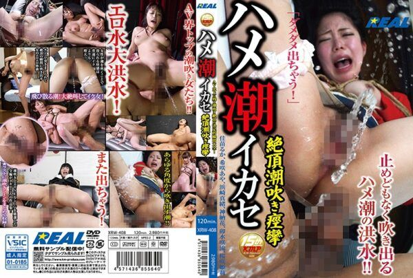 [XRW-408] A Collection Of The Best Orgasmic Squirting Moments In AV History! Squirting Orgasms Ecstatic Squirting Spasms