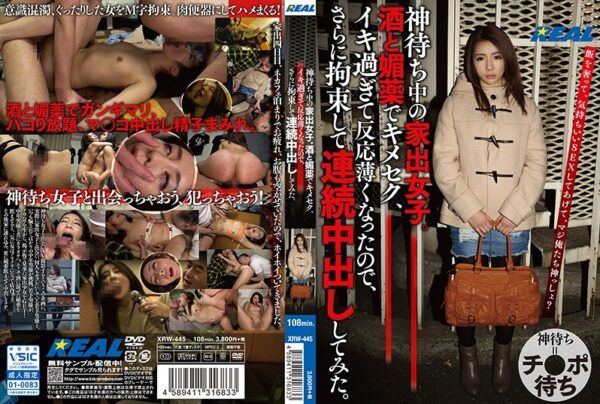 [XRW-445] A Runaway Girl Waiting For A Miracle Give Her Alcohol And Aphrodisiacs And She'll Have Sex with You, And Then When She Cums So Much That She Gets Numb, You Can Tie Her Up And Keep On Creampie Fucking Her