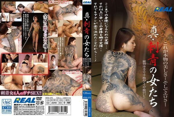 [XRW-470] Tattooed Babes