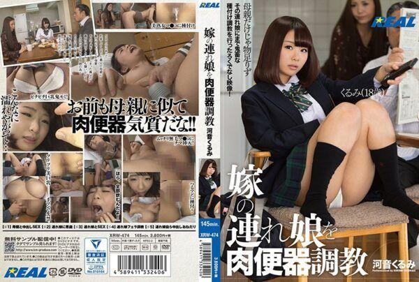 [XRW-474] The Bride Brought In Her Daughter For Some Cum Bucket Breaking In Training Kurumi Seseragi
