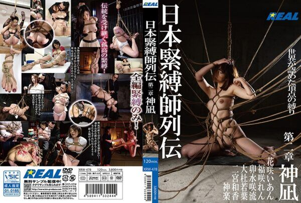 [XRW-478] The Lives Of Japanese S&M Masters Chapter Two Kannagi