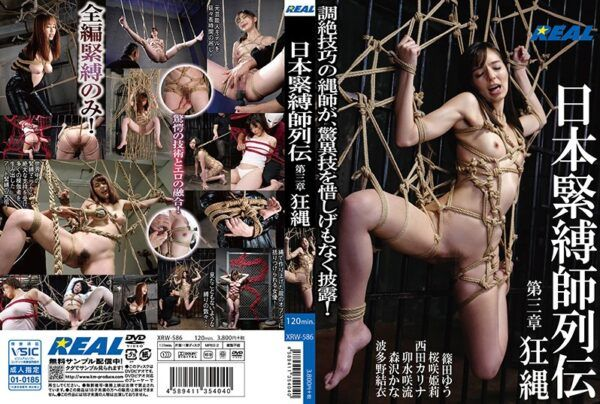 [XRW-586] Japan S&M Magistrate Chapter 3 – Crazy Ropes
